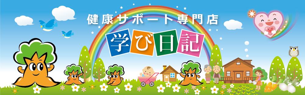 健康サポート専門店 学び日記